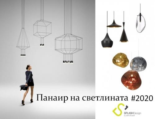 Lights #2020